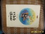 풀빛 / 재미있는 철학노트 / 오창환 지음 -91년.초판.설명란참조