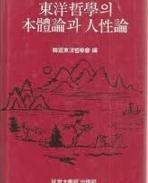 동양철학의 본체론과 인성론 (1982 초판)