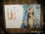 자작나무 / 2000년대에는 황토집에서 건강하게 삽시다 / 윤원태 지음 -설명란참조