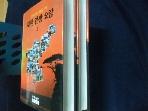 북한관광요람 1,2  전2권세트  / 사진의 제품  / 상현서림  ☞ 서고위치:RL 4 *[구매하시면 품절로 표기됩니다]
