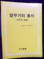 열두거리 총서 (경문과 해설)     /사진의 제품  / 상현서림 ☞ 서고위치:KB 4 *[구매하시면 품절로 표기됩니다]