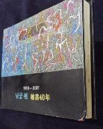 남궁 원 회화 40년(1968~2007)  - 월간 미술시대  /사진의 제품    / 상현서림 ☞ 서고위치:Ry 2  *[구매하시면 품절로 표기됩니다]
