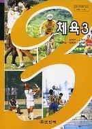 7차 중학교 체육 3 교과서 (보진재/김의수 외) (K)