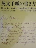 英文手紙の書き方 How to Write English Letters