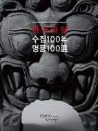 한국와당 수집100년 명품100선