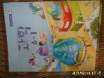 교육부 / 교과서 초등학교 과학 6-1 (5-6학년군) -사진참조. 상세란참조