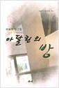 아달린의 방 - 이송희 평론집 (새미비평신서 34)