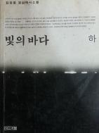 김영종 장편역사소설 - 빛의 바다 상 하 전2권 -