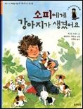 소피에게 강아지가 생겼어요 - 세계우수동화는 초등학생 어린이들에게 책읽기의 즐거움을 주고자 태어난 우수 외국 창작동화 입니다(전4권중 3권) 초판 1쇄