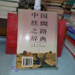 中國絲綢之路辭典 (중문간체, 1994 초판) 중국사주지로사전