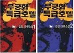 무궁화 특급호텔 1,2 (전2권) 세트 - 김진 다큐소설