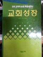 전국 교역자 초청 특별세미나 교회성장(1회-7회합본)-Z8