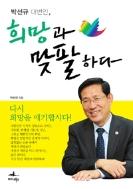 박선규 대변인, 희망과 맞팔하다 (정치/상품설명참조/2)