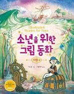 소년을 위한 그림 동화 : 모험 편 (아동/양장본/상품설명참조/2)
