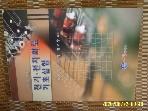 오성미디어 / 공학도를 위한 전기 전자회로 기초실험 / 김락환. 김준식. 권오상 -꼭상세란참조