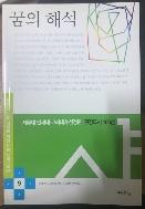 꿈의 해석 / 지그문트 프로이트 / 2006.08 (논술연습) 통합형 논술대비를 위한 논술 내비게이션