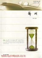 (새책) 7차 고등학교 독서 교과서 (천재교육 최지현) (2-2)