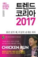 트렌드 코리아 2017 - 서울대 소비트렌드 분석센터의 2017 전망 (경제/상품설명참조/2)