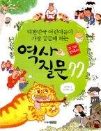 대한민국 어린이들이 가장 궁금해 하는 역사 질문 77 - 호기심 한국사 (아동/큰책/2)