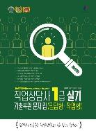 2021 직업상담사 1급 실기 기출복원 문제집