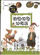 아라비안 나이트 (과학이 숨어 있는 호기심 명작ㆍ문학, 53 - 논리와 지혜)   (ISBN : 9788962790207)