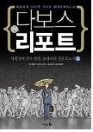 만화 다보스 리포트 - 세계 경제 질서 재편, 봉대리의 성공 보고서 1