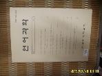 한국언어과학회 / 언어과학 제9권 1호 2002.2 -부록없음.상세란참조