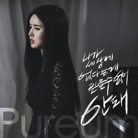 푸름 - 안돼 (디지털 싱글)