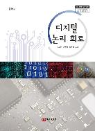 [교과서] 고등학교 디지털논리회로 교과서 2013개정 새책수준