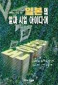 일본의 알짜 사업아이디어 - 인터넷으로 보는『불황에도 돈 버는 사업은 따로 있다. 일본의 사업 아이디어를 훔쳐라!』 초판발행
