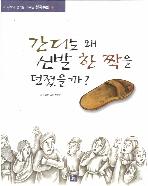 간디는 왜 신발 한 짝을 던졌을까? (칸트키즈 철학동화, 49) [2009 개정판]   (ISBN : 9788960610187)