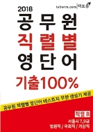 2018 공무원 직렬별 영단어 기출100% 직렬B