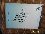 이삭교회 / 복음의 본질로 한걸음 더 / 정진섭 지음 -16년.초판. 사진.설명란참조