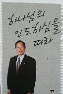 하나님의 인도하심을 따라 - 겸손으로 충성하시는 장로 김형근 장로의 이야기 초판 1쇄
