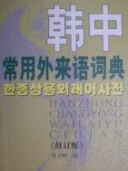 韓中常用外來語辭典