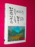 꿈속에서 꿈을꾸다 //25-5