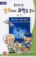 물리학자는 영화에서 과학을 본다 - 교양과학 베스트셀러 작가 정재승 교수가 쓴 영화 속 과학 오류를 지적한 책 개정판26쇄