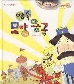 땅속 모양 왕국 (톡톡 수학그림책, 04 - 모양)   (ISBN : 9788974995065)