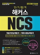 2018 하반기 단기 합격 해커스 NCS 직업기초능력평가 + 직무수행능력평가 #