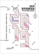 2019 한국언론연감