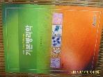 현문사 / 제2판 기본병리학 / 김양호. 심미경. 권혜란 외 저 -꼭 아래참조