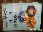 동화사 / 교과서 중학교 과학 3 / 박봉상. 서정쌍. 박희송 외 -사진.설명란참조