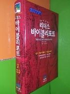 리더스 바이블리포트 - 7 역대상, 역대하
