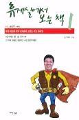 휴게실에서 보는 책 1~2 [전2권] (자기계발/상품설명참조/2)