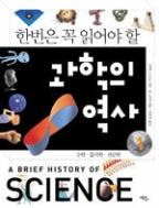 한번은 꼭 읽어야 할 과학의 역사 1