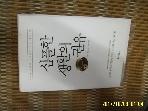 더난출판 / 심플한 생활의 권유 - 하루에하나씩실천하는마음씻는법 / 마스노 순묘. 김혜진 -13년.초판