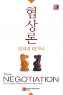 협상론 원칙과 테크닉 - 6판 (자기계발/양장/상품설명참조/2)
