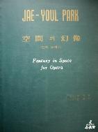 공간의 환상(단막 오페라) Fantasy in Space for Opera - 박재열 Jae-Youl Park