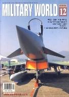 밀리터리 월드 2001년-12월호 (MILITARY WORLD) (신454-4)
