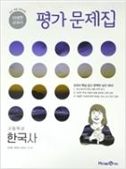 미래엔 고등학교 한국사 평가문제집 2015 개정교육과정 / 맨앞페이지에 연필 수학공식 낙서 있습니다
